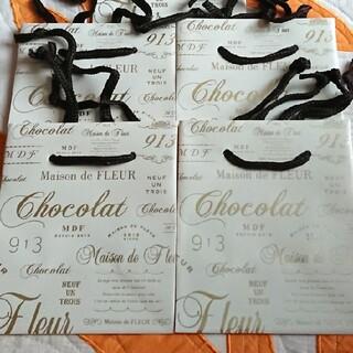 メゾンドフルール(Maison de FLEUR)のメゾンドフルール 紙袋4枚(ショップ袋)