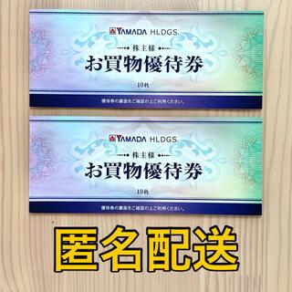 ヤマダHD 株主優待券 10000円分(500円×20枚)(ショッピング)