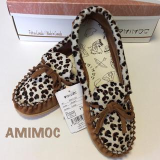アミモック(AMIMOC)の新品*定価より半額以下*AMIMOC/レオパード/モカシン/ミネトンカ(スリッポン/モカシン)