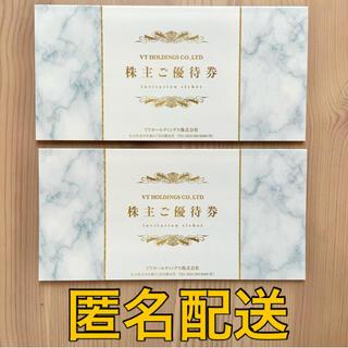 VTホールディングス 株主優待券 ×2冊(その他)