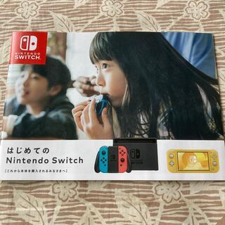ニンテンドースイッチ(Nintendo Switch)のはじめてのNintendo Switch 非売品(その他)
