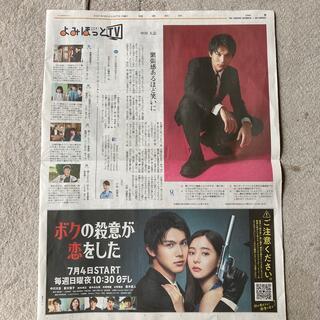 中川大志 よみほっとTV 読売新聞(印刷物)