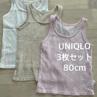 ユニクロ(UNIQLO)のユニクロ メッシュタンクトップ 肌着3枚セット 80cm(タンクトップ/キャミソール)