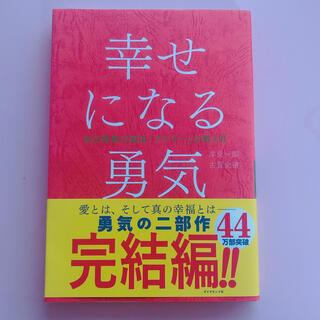 幸せになる勇気 アドラー 自己啓発(ビジネス/経済)
