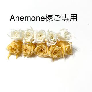 Anemone様ご専用ページ(プリザーブドフラワー)
