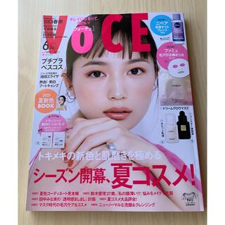 コウダンシャ(講談社)のVoCE (ヴォーチェ) 2021年 06月号  雑誌のみ  川口春奈(その他)