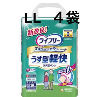 ユニチャーム(Unicharm)の【値下げ】ライフリー うす型軽快パンツ LLサイズ 18枚x4袋(おむつ/肌着用洗剤)