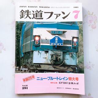 雑誌 電車 鉄道 バックナンバー 昭和 ニュー ブルートレイン EF81 蒸機(専門誌)