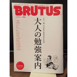 BRUTUS 大人の勉強案内(文芸)