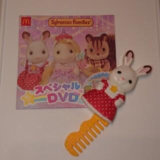 エポック(EPOCH)のシルバニアファミリー マクドナルド DVD くし セット ハッピーセット 未使用(キャラクターグッズ)