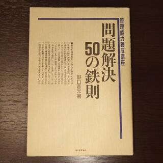 ニホンノウリツキョウカイ(日本能率協会)の問題解決50の鉄則 管理能力育成講座(ビジネス/経済)