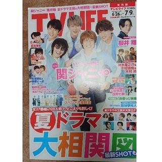 関ジャニ∞ - TVライフ関西版 2021年 7/9号   関ジャニ∞  切り抜き