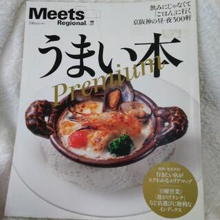 うまい本premium 飲みにじゃなくて「ごはん」に行く京阪神の昼・夜30(地図/旅行ガイド)