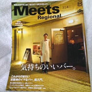 Meets Regional (ミーツ リージョナル) 2014年 08月号(趣味/スポーツ/実用)