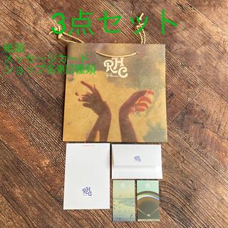 ロンハーマン(Ron Herman)のロンハーマン 紙袋・メッセージカード・ショップ名刺2種類(3点をセットで)(ショップ袋)