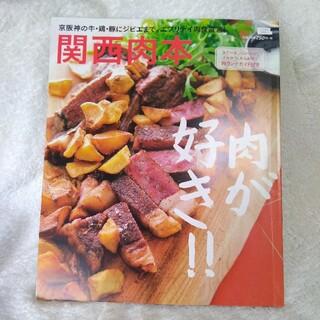 関西肉本 京阪神の牛・鶏・豚にジビエまで。エブリデイ肉食宣言(地図/旅行ガイド)