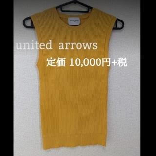 ユナイテッドアローズ(UNITED ARROWS)のunited  arrows リブ編みタンクトップ(タンクトップ)
