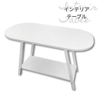 インテリアテーブル パソコン サイドテーブル ナチュラル(ローテーブル)