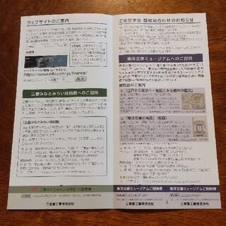 三菱重工業 株主優待(その他)