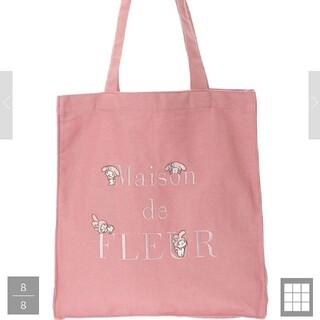 メゾンドフルール(Maison de FLEUR)のMaison de FLEUR マイメロディ かくれんぼトートバッグ サンリオ(トートバッグ)