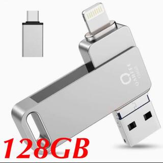 【簡単に操作 容量不足解消 】 USBメモリ iPhone フラッシュドライブ(その他)