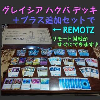 ポケモン(ポケモン)のグレイシア・はくばデッキ & REMOTZのセット  すぐにリモート対戦できる!(Box/デッキ/パック)