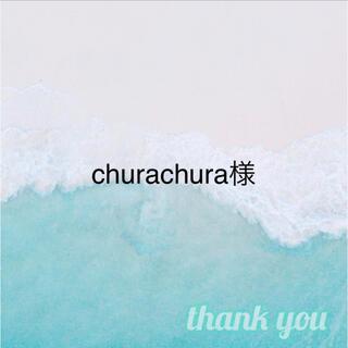 churachura様♡アクセサリーパーツセット(各種パーツ)