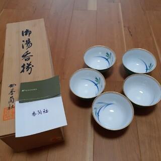 コウランシャ(香蘭社)の香蘭社 湯呑み(グラス/カップ)