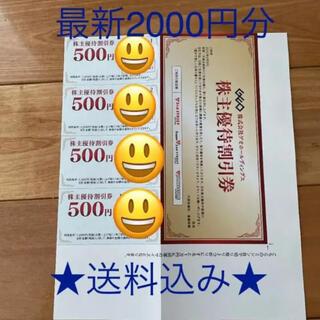GEO ゲオ 株主優待割引券(ショッピング)