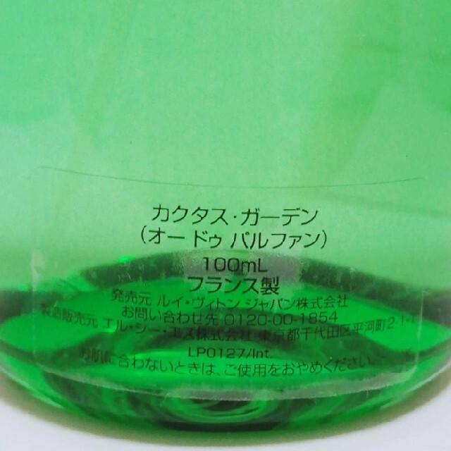 LOUIS VUITTON(ルイヴィトン)の残量多い ルイヴィトン カクタス ガーデン オードゥパルファン 100ml 香水 コスメ/美容の香水(香水(女性用))の商品写真