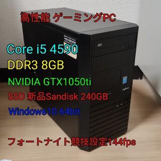 4世代 i5 GTX1050ti ゲーミングpc Apex フォートナイト(デスクトップ型PC)