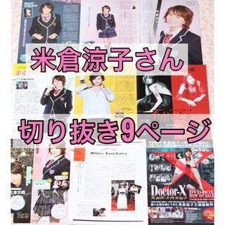 米倉涼子 雑誌 切り抜き 9ページ(印刷物)