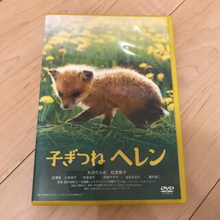 子ぎつねヘレン DVD(日本映画)