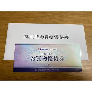 ヤマダ電機 株主優待 チケット(ショッピング)