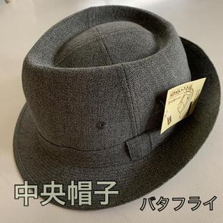 バタフライ(BUTTERFLY)の☆新品☆タグ付 日本製 中央帽子 バタフライ 中折れハット 帽子 グレー(ハット)