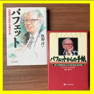 【投資の神様】ウォーレンバフェットの2冊セット(ビジネス/経済)