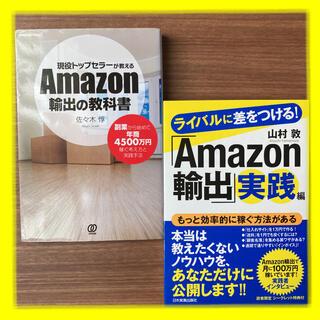 【副業輸出ビジネス】 Amazon販売転売のやり方ビジネス入門2冊セット(コンピュータ/IT)