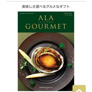 カタログギフト ア・ラ・グルメ  スノウボウル 定価28600円(その他)