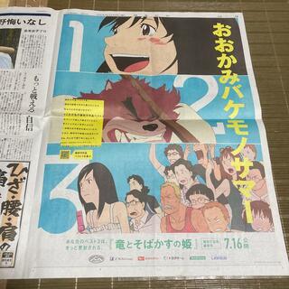おおかみバケモノサマー 読売新聞 広告(印刷物)