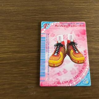おしゃれ魔女ラブandベリー カード オレンジメッシュスニーカー(シングルカード)