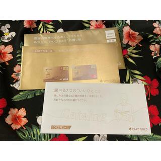 エヌティティドコモ(NTTdocomo)のdocomo ドコモ dカード ゴールド クーポン 22000円分(その他)