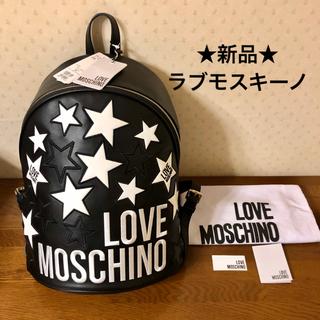 MOSCHINO - ★新品・タグ付き★LOVE MOSCHINO スター 柄 星柄 リュック