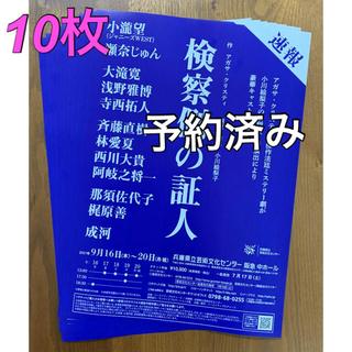 舞台「検察側の証人」小瀧 望(ジャニーズWEST) 瀬奈じゅん 速報版 10枚(印刷物)