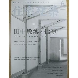 住宅建築 no.481 「田中敏溥の仕事 コミュニティを育む家づくり」(専門誌)