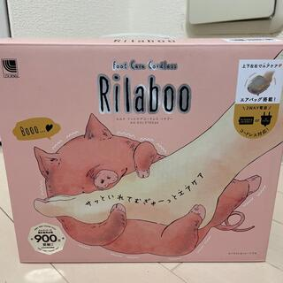 フランフラン(Francfranc)のRilaboo フットケア コードレス(フットケア)