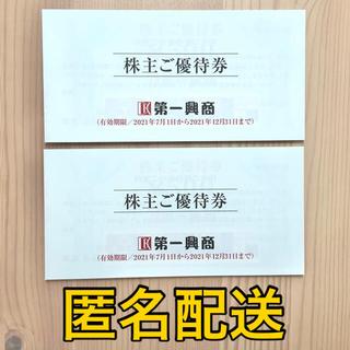 第一興商 株主優待券 10000円分(500円×20枚)(その他)