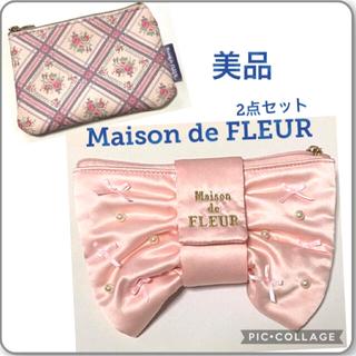 メゾンドフルール(Maison de FLEUR)のMaison de FLEURリボンポーチクラッチバック&花ポーチセット美品❣️(クラッチバッグ)