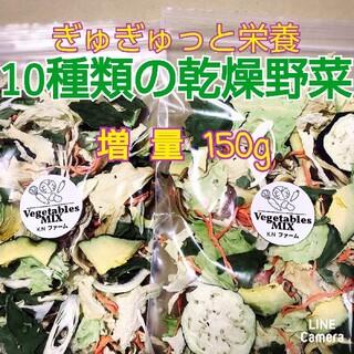 新鮮野菜 10種類の乾燥野菜 おまかせMIX   簡単お手軽超便利‼︎ 増量(野菜)