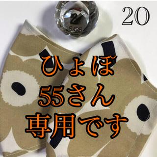 マリメッコ(marimekko)の🎋ひょぽん55さん専用です🎋マリメッコインナーマスク🎋2点🎋(その他)