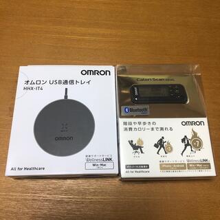 オムロン(OMRON)の【新品】オムロン OMRON 万歩計 歩数計 USB通信トレイ セット(ウォーキング)